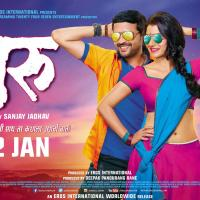 Guru (2016) - Marathi Movie