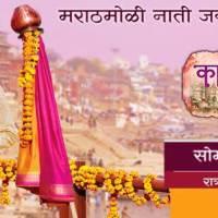 Kahe Diya Pardes - Zee Marathi Serial