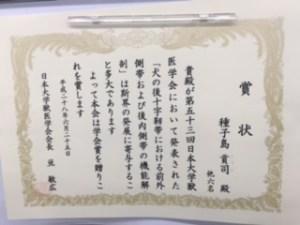 日本大学獣医学会表彰状