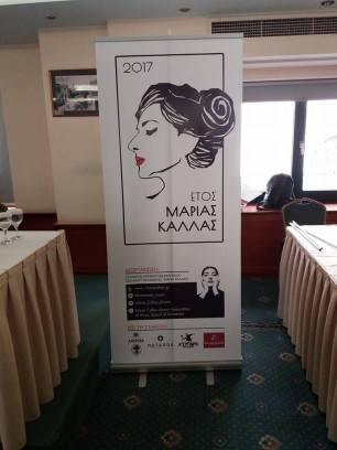 Maria Callas year 2017 Banner