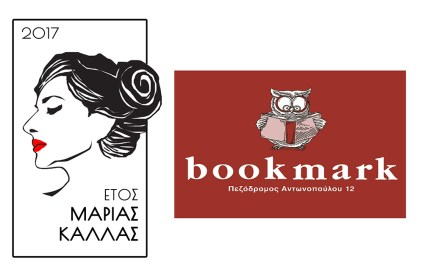 Our Sponsor Bookmark Lykourgos