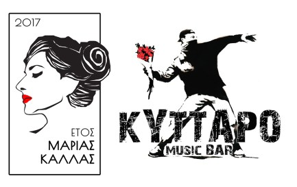 Our Sponsor Kyttaro Rock Bar Kalamata