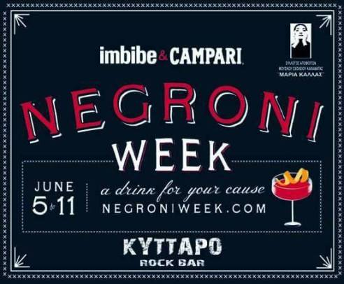 Negroni Week 2017