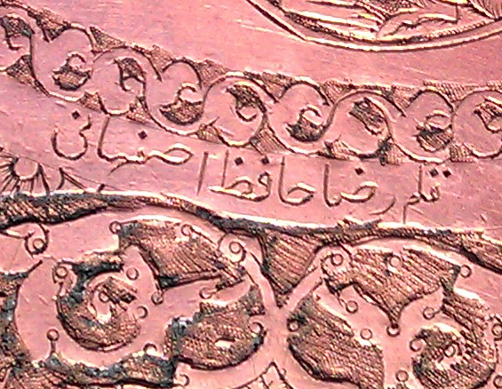 Reza Hafez Esfahani Inscribed This Persian Copper Tray
