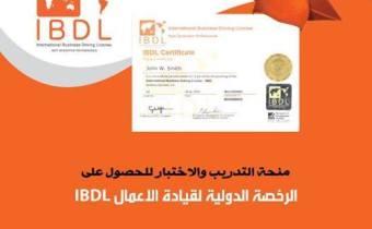 IBDL CERT