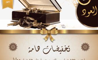 promo Version-Arabe