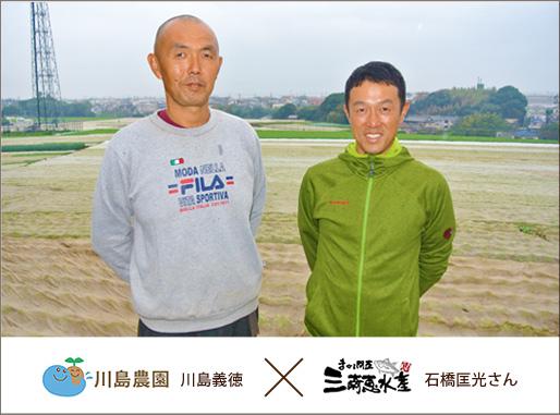 川島農園&三崎恵水産