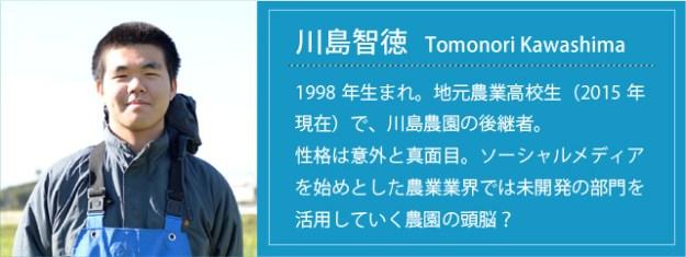 prof_k_tomonori