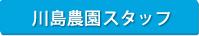 title_staff
