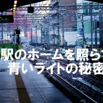 気づいてました?『駅のホームを照らす青いライトの秘密』