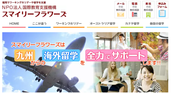 福岡の留学会社「スマフラ留学」