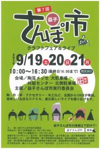 さんぽ市2015表jpeg1-202x300