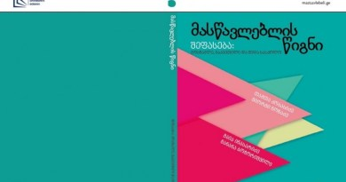 მასწავლებლის წიგნი- შეფასება: მოსწავლე, გაკვეთილი, შიდა სასკოლო