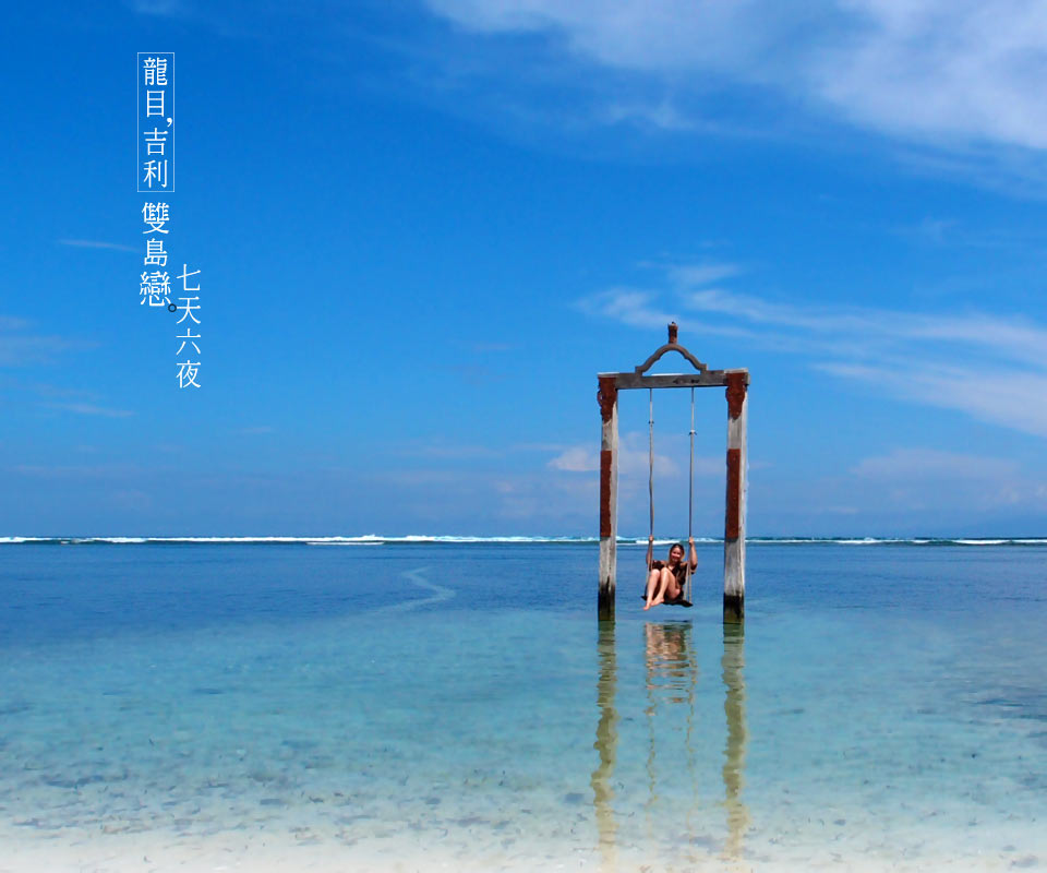 七天六夜-龍目島/吉利島Gili Trawangan、Gili Meno、Gili Air-雙島戀旅遊行程
