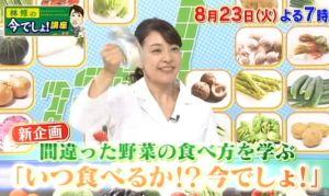 間違った野菜の食べ方してませんか?