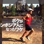 【猫ひろし】リオ五輪マラソンの生中継時間はいつ?カンボジアに猫の恩返しできるかニャー?