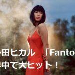 【無料試聴】宇多田ヒカルFantome(ファントーム)タイアップ曲の動画・歌詞・解説
