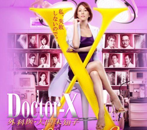 ドクターX 大門未知子