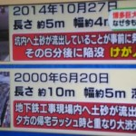 博多駅前の道路陥没は3回目の事故