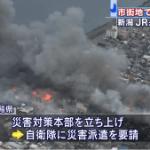 糸魚川市(いといがわし)大火災