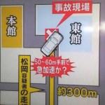 病院に突っ込んだタクシー事故直前300mのナゾ!プリウスに不具合?