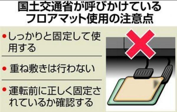 福岡タクシー事故の原因はフロアマット