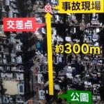 博多タクシー暴走事故