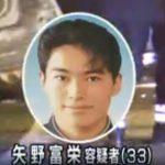 島根バラバラ事件の犯人は矢野富栄(よしはる)目鼻立ちのはっきりしたイケメン?