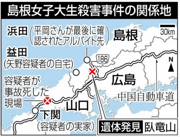 島根女子大生殺害事件の関係地