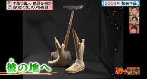 前原冬樹が売りたくないリアル彫刻その1