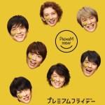 【動画】関ジャニ∞がプレミアムフライデーのナビゲーターに就任