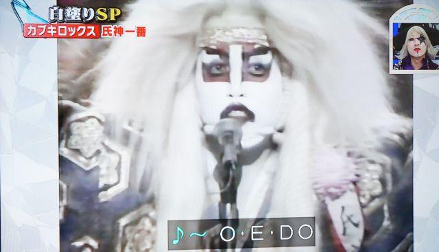 氏神一番(カブキロックス)
