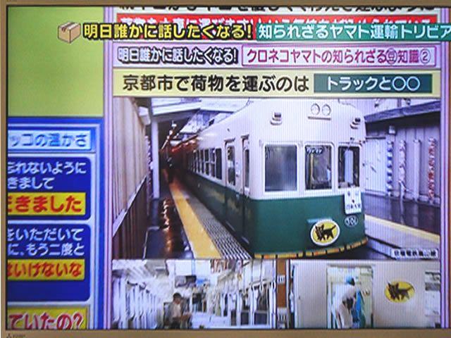 ヤマト電車