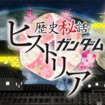 NHK ガンダム大投票40th アニメ作品 1位~40位 ランキング