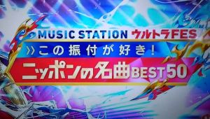 この振付が好き!ニッポンの名曲BEST50