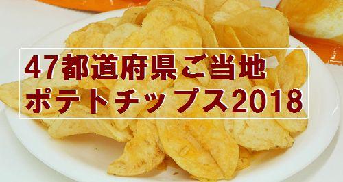 47都道府県ご当地ポテトチップス2018