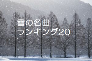 冬の名曲ランキング20