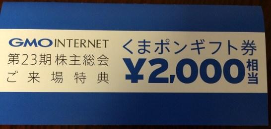 GMOインターネット株主総会のお土産(くまポンギフト券)