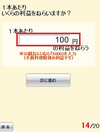 マネースクウェアジャパンのキャンペーン取引手順その6