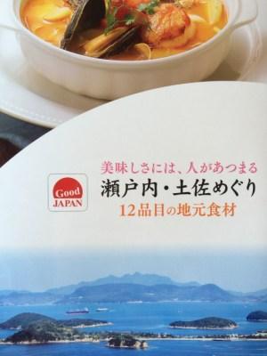 ロイヤルホストの瀬戸内・土佐めぐりフェア (2)