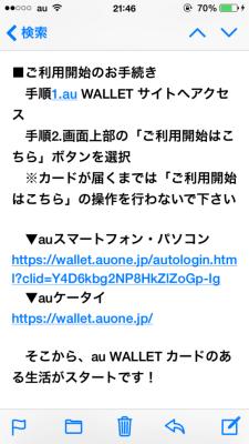 au WALLETの開設時の案内メール