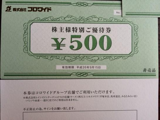 コロワイドの株主総会のお土産2014年(食事券)