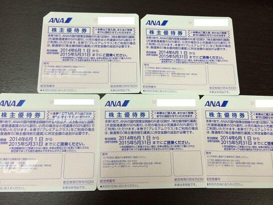 ANAホールディングス(全日空)の株主優待券