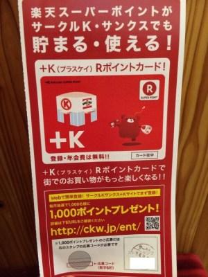 サークルKサンクスで配布しているRポイントカードの冊子