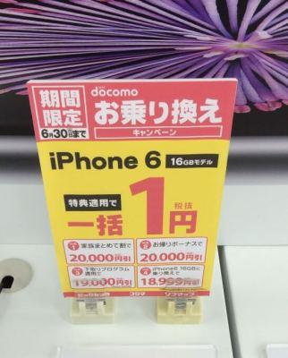 ドコモのiPhone6一括0円(大手家電量販店の2015年7月)