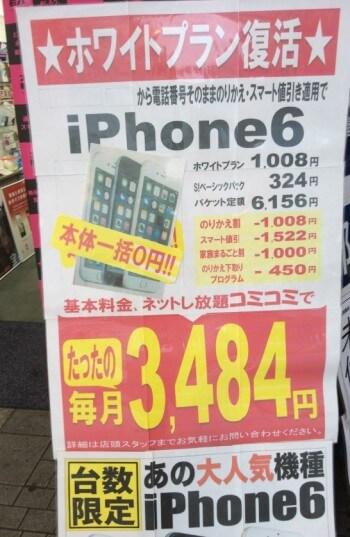 iPhone6の一括0円(ホワイトプラン)