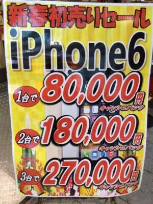 iPhone 6の3台27万円キャッシュバック(2016年1月)