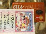 au WALLETで3ヶ月で18,347円のリターン!超おすすめの電子マネー