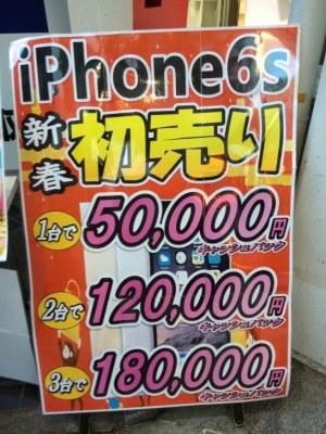 iPhone 6sの3台18万円キャッシュバック(2016年1月)