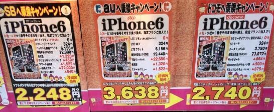 iPhone 6へのMNPでの維持費用